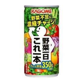 【送料無料】カゴメ 野菜一日これ一本 [190g×30缶×2ケース]