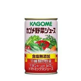 カゴメ 野菜ジュース(食塩無添加) [160g×30缶]
