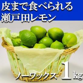 【送料無料】皮まで安全安心な美味しい「生口島レモン」【1kg】