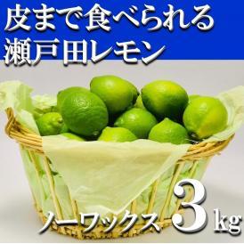 【送料無料】皮まで安全安心な美味しい「生口島レモン」【3kg】