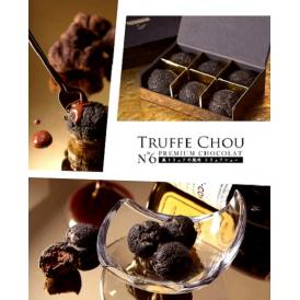 アイスで食べても美味しい黒トリュフの芳醇な香りがお口に広がる贅沢シュークリーム トリュフシュー 6個 TRUFFE CHOU