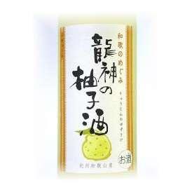 紀州でうまれた 龍神の柚子酒 720ml