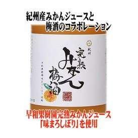 和歌山の二大果実を使った、みかんジュースと梅酒のコラボレーション「完熟みかん梅酒」 720ml 中野BC