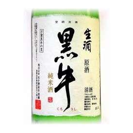 紀州 和歌山の銘酒「黒牛 しぼりたて 純米 生原酒」 720ml