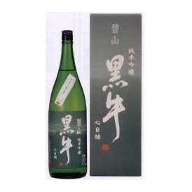 和歌山 黒牛ギフトセット 【碧山(へきざん) 黒牛 純米吟醸 】 z-30ギフト 化粧箱入