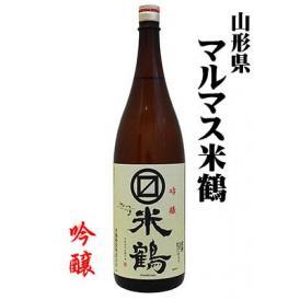 山形県 米鶴酒造 「マルマス米鶴 吟醸」 (旧うきたむ吟醸) 1800ml