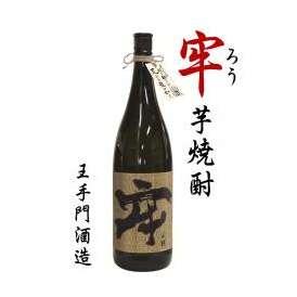 宮崎県 王手門酒造 「牢/ろう」 芋焼酎 限定流通酒 28度 1800ml