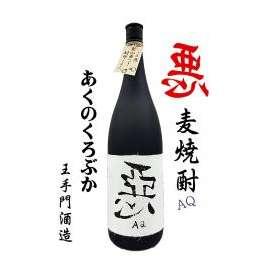 宮崎県 王手門酒造 「悪/あくのくろぶか」 麦焼酎 限定酒 28度 1800ml