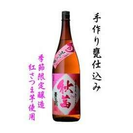 平成27年 秋限定入荷 紅さつま芋使用 秋茜(あきあかね) 荒濾過 芋焼酎 本坊酒造 1.8L