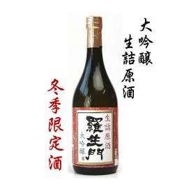 和歌山県 田端酒造 羅生門 大吟醸 生詰原酒 冬季蔵出し300本限定 720ml
