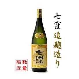 鹿児島県 東酒造 たどり着いたのは「追麹造り 七窪 (ななくぼ) 」 芋焼酎 1800ml 数量限定酒