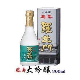 和歌山県 田端酒造 羅生門 「鳳寿」 大吟醸 300ml 化粧箱入
