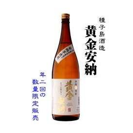 黄金安納(おうごんあんのう) 芋焼酎 1800ml 種子島酒造