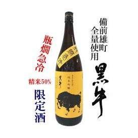 紀州和歌山 名手酒造店 黒牛 純米吟醸  瓶燗急冷 雄町 精米50%  限定酒 1800ml