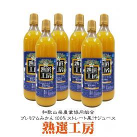 和歌山農協 ジョイン 熟選工房 和歌山県産温州みかん100%ストレート果汁ジュース 900ml  お得な6本(1箱)