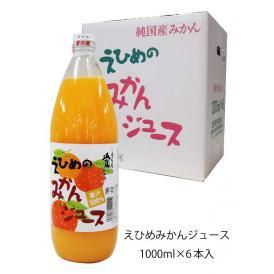 愛知県 伯方地方 「えひめ みかんジュース 無添加ストレート果汁 1リットル」 お得な1箱 (6本入り)