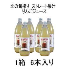 岩手県産 川原商会 北の旬搾り りんごジュース ストレート100%果汁 1リットル 6本入り 1箱