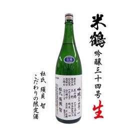 杜氏 須貝智のこだわり限定酒 山形県 米鶴酒造 吟醸三十四号 <生> 1800ml
