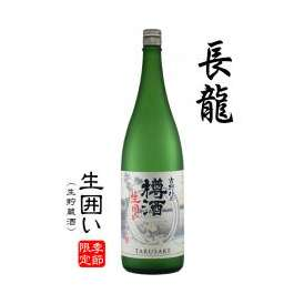 奈良県吉野杉を使った、長龍 樽酒 生囲い(生貯蔵酒) 季節限定 1800ml