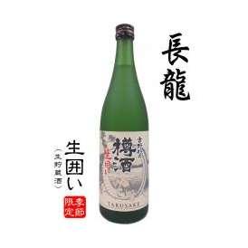 奈良県吉野杉を使った、長龍 樽酒 生囲い(生貯蔵酒) 季節限定 720ml