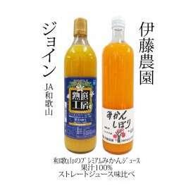 ジョイン熟選工房 VS 伊藤農園みかんしぼり 和歌山のプレミアムみかん果汁100%ジュース 味比べ