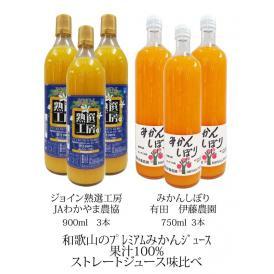 ジョイン熟選工房 VS 伊藤農園みかんしぼり 和歌山のプレミアムみかん果汁100%ジュース 味比べ (各3本 計6本)