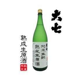 福島県 大七酒造 純米生もと 熟成生原酒 限定酒 1800ml