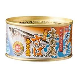 木の屋 石巻水産 さば みそ煮缶詰