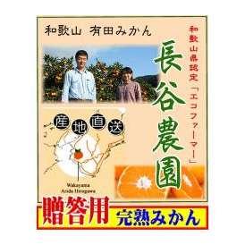 平成28年度 防腐剤不使用の和歌山有田みかん 長谷農園の完熟みかん 贈答用 5kg