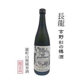 長龍 吉野杉の樽酒 雄町 山廃純米酒 限定酒 720ml