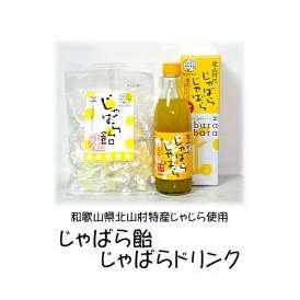 花粉症対策に、 北山村 じゃばらじゃばらドリンク 500ml/じゃばら飴セット