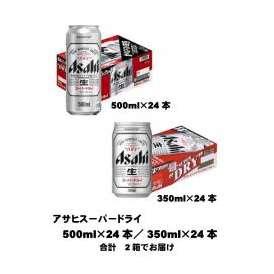アサヒ スーパードライ 350ml 24本/500ml 24本 合計48本