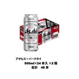 アサヒ スーパードライ 500ml×24本入 2箱(合計48本)