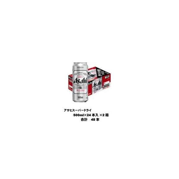 アサヒ スーパードライ 500ml×24本入 2箱(合計48本)01