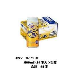 キリン のどごし 生 500ml×24本入 2箱(合計48本)