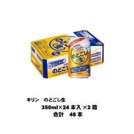 キリン のどごし 生 350ml×24本入 2箱(合計48本)