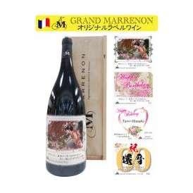 名入、写真入、【オリジナルラベルワイン】赤ワイン/白ワイン 1.5リットル マグナムボトルワイン 専用木箱入