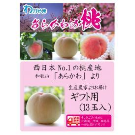 【御中元ギフトにおすすめの贈り物】 和歌山のブランド桃 「あらかわの桃」 生産農家さんより直送 【ギフト用 13玉入り】