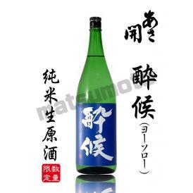 【日本酒 純米生原酒】 あさ開 純米生原酒 酔候 (ヨーソロー) 1800ml