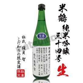 【日本酒 純米吟醸酒 生】 山形県 米鶴酒造 純米吟醸34号 生 720ml