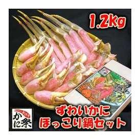 ずわいかに ほっこり鍋セット【1200g】