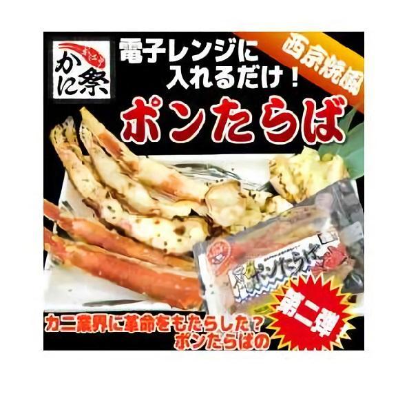 うさ吉印のポンたらば 西京焼風(塩麹入り)01