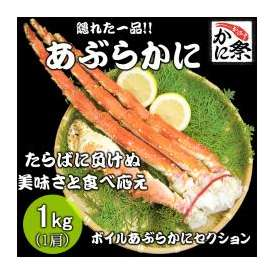 ボイルアブラカニセクション【1kg】(脚)