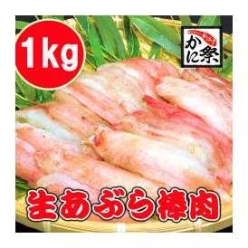 生アブラガニ棒肉【1kg】