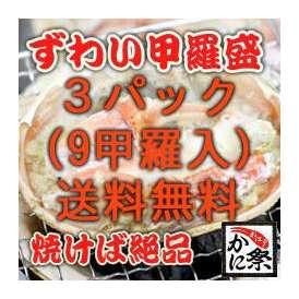 ずわい甲羅盛 (400g/3甲羅入)×3P