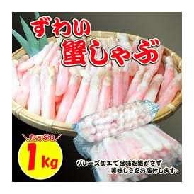 ずわい蟹しゃぶ【1kg】【71~75本】