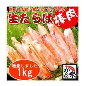 生たらば棒肉【1kg】