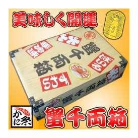 【美味しく開運】ズワイカニ_蟹千両箱