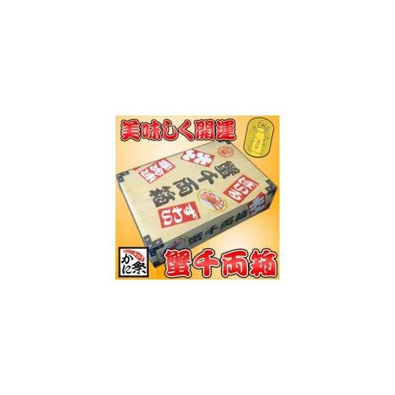 【美味しく開運】ズワイカニ_蟹千両箱01