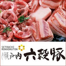 瀬戸内六穀豚 冷凍豚ばらスライス